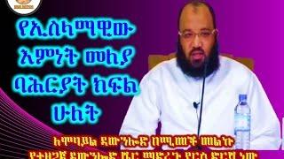68 - Ustaz  Abu Heyder - Characteristics Of Islamic Faith Part-2