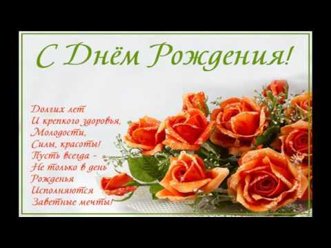 Поздравления с днем рождения женщины от однокурсницы