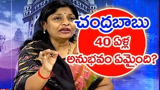 CM Chandrababu Naidu 40 Years Political Experience What Happens Now? | Analyst Katari Srinivas