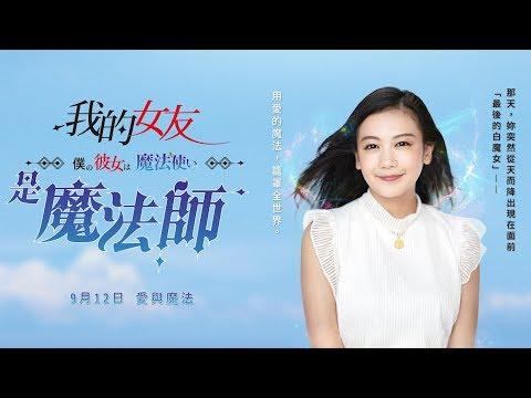 《我的女友是魔法師》官方中文預告 9月12日 愛與魔法