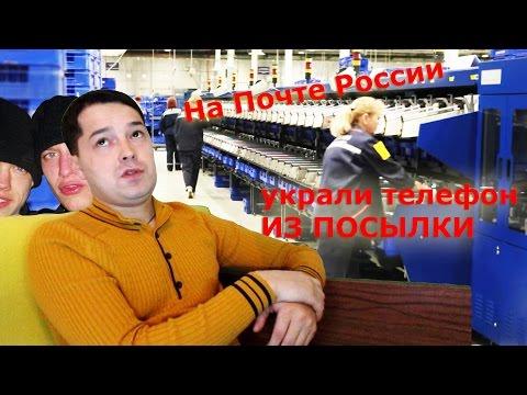 Как я вернул украденный на Почте России телефон. Я не мошенник!