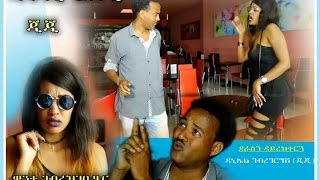 Eritrean Comedy: ኣፍኪ ዕጸዊ ብ ዳኒኤል ገብረገርግሽ (ጂጂ) Afki Axewi by Danie Ghebregergish (jiji) - 2017