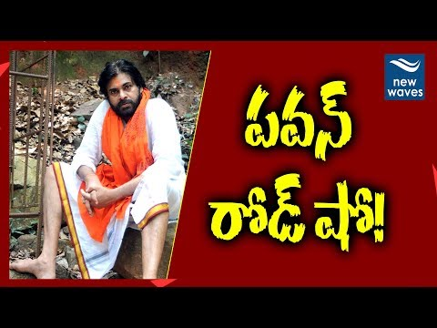 పవన్ కళ్యాణ్ రోడ్ షో | Pawan Kalyan to hold roadshow in Chittoor district | New Waves