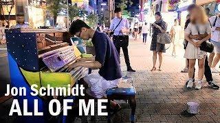 소름돋는 피아노 연주에 멈춘 사람들 34 All Of Me Jon Schmidt 34 이은한