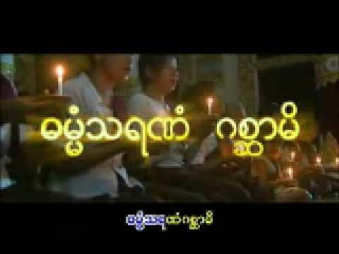 Myanmar Song - Bot-dan-drana-gisami video