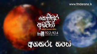 Agaharu Hathe Kemmura Adaviya | FM Derana
