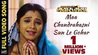 Maa Chandrahasni Sun Le Gohar | Mayaru Ganga | Full Video Song | Chhattisgarhi Movie | Lovely | Elsa