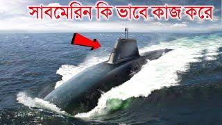 সাবমেরিন কি ভাবে কাজ করে | কিভাবে এটা জলের নিচে চলাচল করে | How submarines work in Bengali