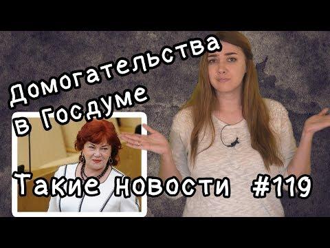 Домогательства в Госдуме. Такие новости №119