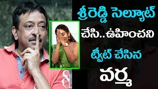 RGV controversial tweet about Sri Reddy | Ram Gopal Verma | Sri Reddy | TTM