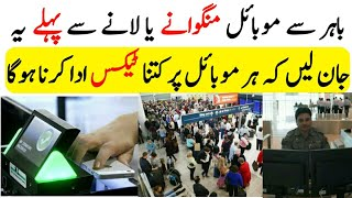 How much Tax will Yo Have to Pay For Imported Mobile phones-Mobile phones Customs Values issued FBR
