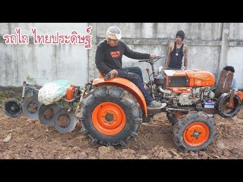 รถไถไทยประดิษฐ์ทดสอบไถยังไม่มีขายเริ่มขายปี 2561 โดยร้านประเสริฐการช่าง 044679229 Tractor   Che Chef