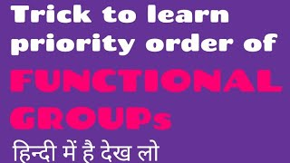 priority order of functional group | super trick | iupac