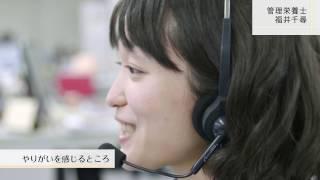 ファンデリー栄養士紹介動画 vol.5