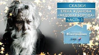 #СмотриДома   Елена Жданова «Медовая борода» - Часть 1   Сказки на ночь (2020)