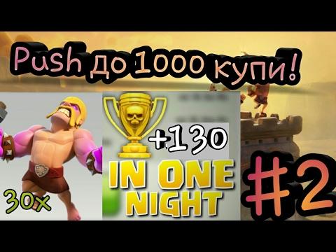 Clash of Clans BG #2 - Push до 1000 купи [ Night Village ]