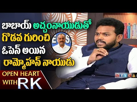MP Rammohan Naidu About His Clashes with Acham Naidu & Araku MLA Assassination | Open Heart with RK