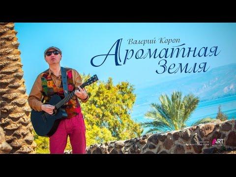 Валерий Короп «Ароматная Земля»
