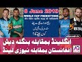 England vs Bangladesh | Afghanistan vs New Zealand Prediction who will win today | WC 2019