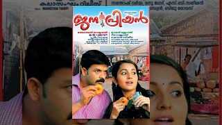 Memories - Janapriyan |HD 1080p| English Subtitles| Full Malayalam Movie