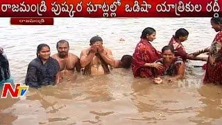 Odisha Pilgrims Godavari Pushkaralu Holy Bath in Rajahmundry NTV