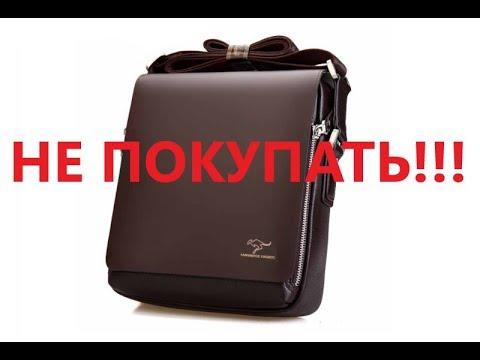 Алиэкспресс на русском сумки мужские