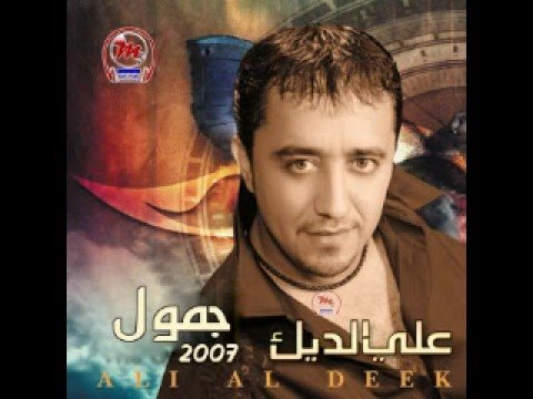 Ali al deek - Alusch (3alooch)