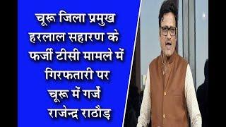 Churu जिला प्रमुख की गिरफ्तारी पर चूरू में गर्जे राजेन्द्र राठौड़ #churu jila parmukh saharan