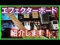 エフェクターボード紹介!コンパクトエフェクター編【ギ�