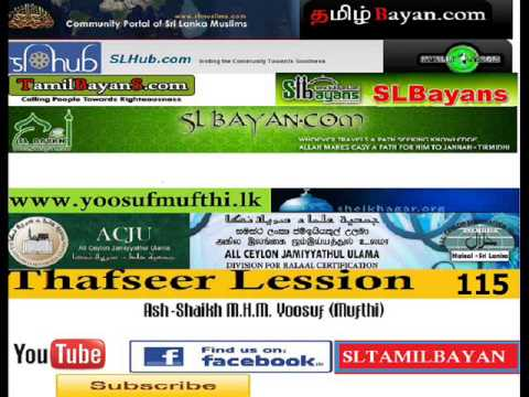 Tamil Bayan By Yousuf Mufthi Thafseer Lession 115 video
