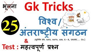 Gk Tricks : world organisations and their headquarters | अंतरराष्ट्रीय संगठन एवं उनके मुख्यालय