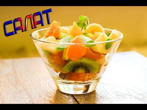 DIY   КАК ПРИГОТОВИТЬ ФРУКТОВЫЙ САЛАТ?    HOW TO MAKE FRUIT SALAD?
