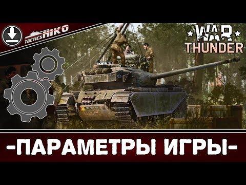 Гайд по игровым настройкам!!! |War Thunder|