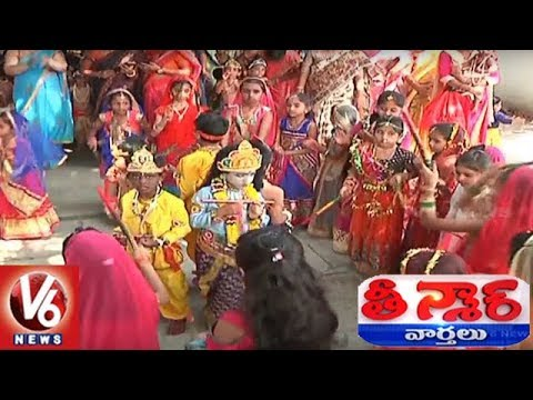 Krishnashtami : Nation Soaks In Krishna Janmashtami Celebrations | Teenmaar News