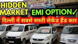Cheapest Second Hand Car market in Delhi | Wagonar|Santro|Swift| Xylo| Eeco| Emi option Available