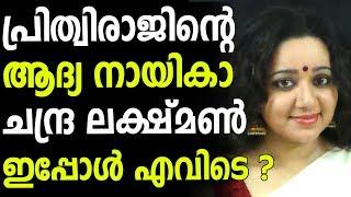 Where is Prithviraj's Heroine Chandra Lakshman?