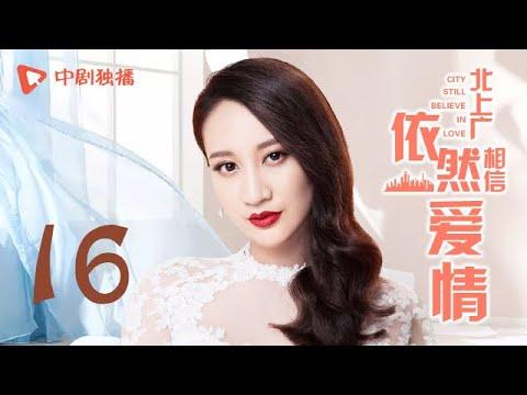 北上广依然相信爱情 16 (朱亚文、陈妍希 领衔主演)