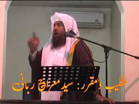 Karamaati Mazhab 1 2 Syed Meraj Rabbani New 2013 video