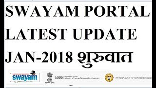 Swayam Portal & App Latest Update | All India Education Platform, Study, Exam, Question