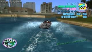 gta vice city сохранение после миссии трюки на лодке