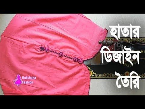 কুর্তি হাতা ডিজাইন কাটিং ও সেলাই   Kurtis sleeves design cutting and stitching