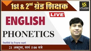 Phonetics |  English | For 1st & 2nd Grade Teacher Exam | By Surendra Sir