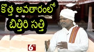Bithiri Sathi In New Getup | I bet You Never Seen Sathi Like This Before