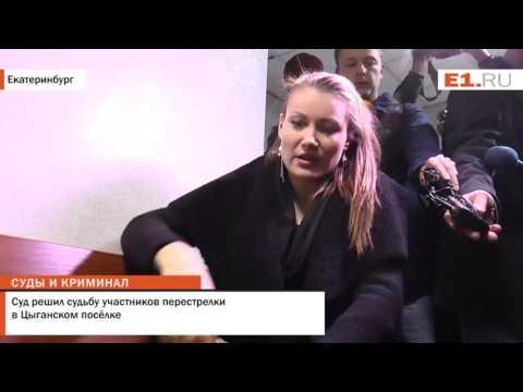 Суд решил судьбу участников перестрелки в Цыганском посёлке