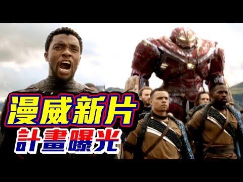 台灣-電玩宅速配-20210504 1/2 漫威發表新片計畫,《黑豹》續集明年推出