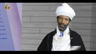 Ethioan Ortodox Tewahido  Zimare Ena Mesewat