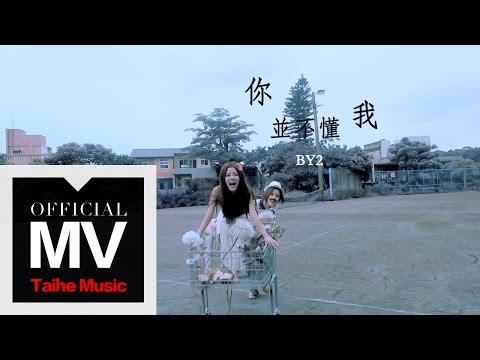 By2【你並不懂我】官方HD MV關於20歲的Love story