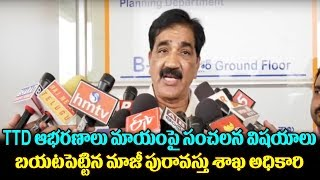 Chenga Reddy Press Meet Over TTD  Gold Ornaments Controversy |  TTD Controversy | Top Telugu Media