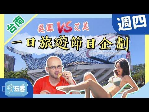 台綜-愛玩客-20191017【台南】一日旅遊節目企劃體驗!老吳艾美大對決!!