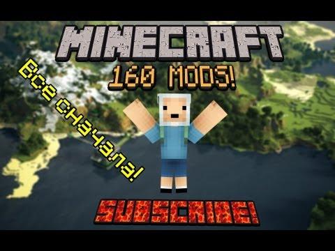 Minecraft 160 модов! #1 (Все сначала!)
